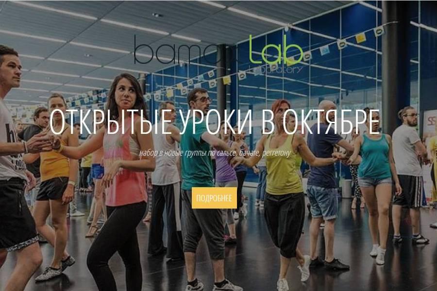 Создание сайта визитки, Пример разработки сайта визитки, веб дизайн сайта школы танцев, оптимизация сайта
